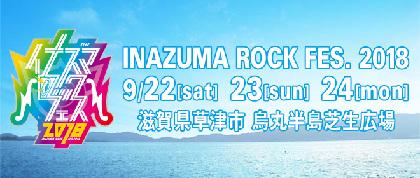 『イナズマロック フェス 2018』、雷神ステージ最終出演者発表でLUNA SEA