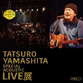 山下達郎、初の展覧会『山下達郎 Special Acoustic Live展』が大阪で開催へ