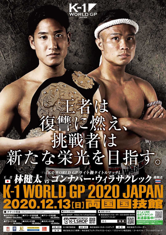 ライト級王者・林健太vsKrushライト王者・ゴンナパー・ウィラサクレックのタイトルマッチも楽しみな1戦だ
