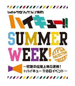 ハイパープロジェクション演劇『ハイキュー!!』初の応援上映会開催!  8月19日(日)には「ハイキュー!!の日」を記念したスペシャルなイベントも