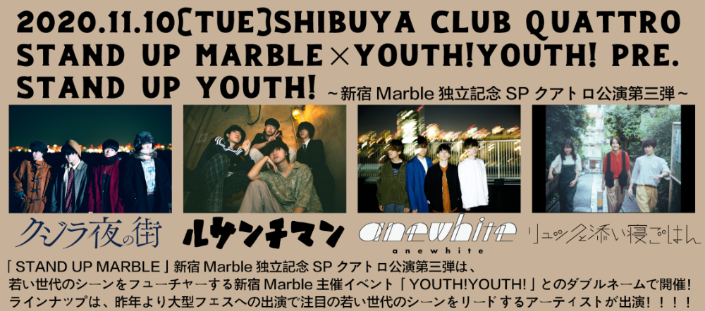 『STAND UP MARBLE×YOUTH!YOUTH! pre.「STAND UP YOUTH!」~新宿Marble独立記念SPクアトロ公演第三弾~』フライヤー