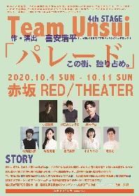 ⼩野賢章、岸本卓也、早⼄⼥じょうじらが出演 Team Unsui 第4回公演『パレード』の上演が決定
