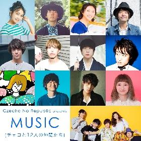フォーリミ・GEN、sumika・片岡、バニラズ・牧、SHE'S・井上らがチェコの「MUSIC (チェコと12人の仲間たち)」に参加