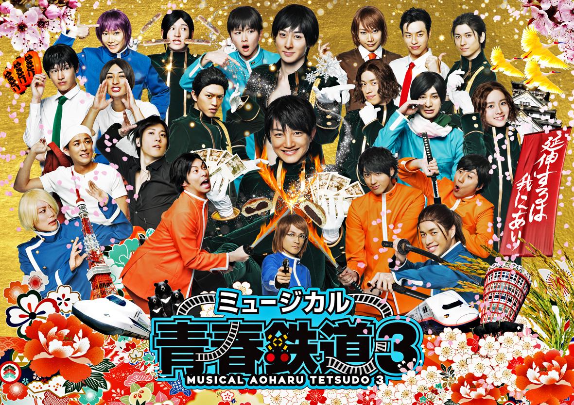 キービジュアル (C)青春 (C)ミュージカル『青春鉄道』製作委員会