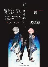 TK from 凛として時雨 「unravel」、石田スイ展テーマソングに決定 ヨルシカ・n-bunaがリミックス