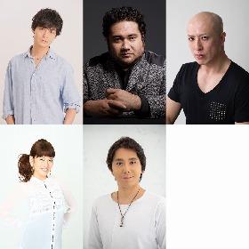 上口耕平、勝矢、吉田メタル、可知寛子、小林遼介らの参加が決定 「劇的茶屋」シリーズ二席目『謳う死神』