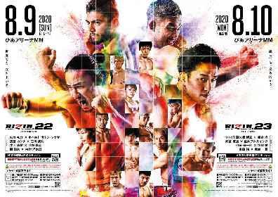 矢地vsサトシのライト級サバイバルマッチ! 22歳・浅倉vs19歳・古瀬の女子ファイト!