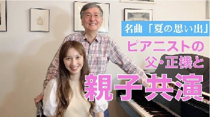 はいだしょうこがYouTubeチャンネルでピアニストの実父と共演