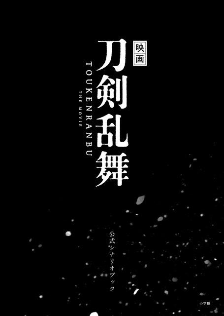 『映画刀剣乱舞 公式シナリオブック』(小学館) (C)2019「映画刀剣乱舞」製作委員会 (C)2015-2019 DMM GAMES/Nitroplus