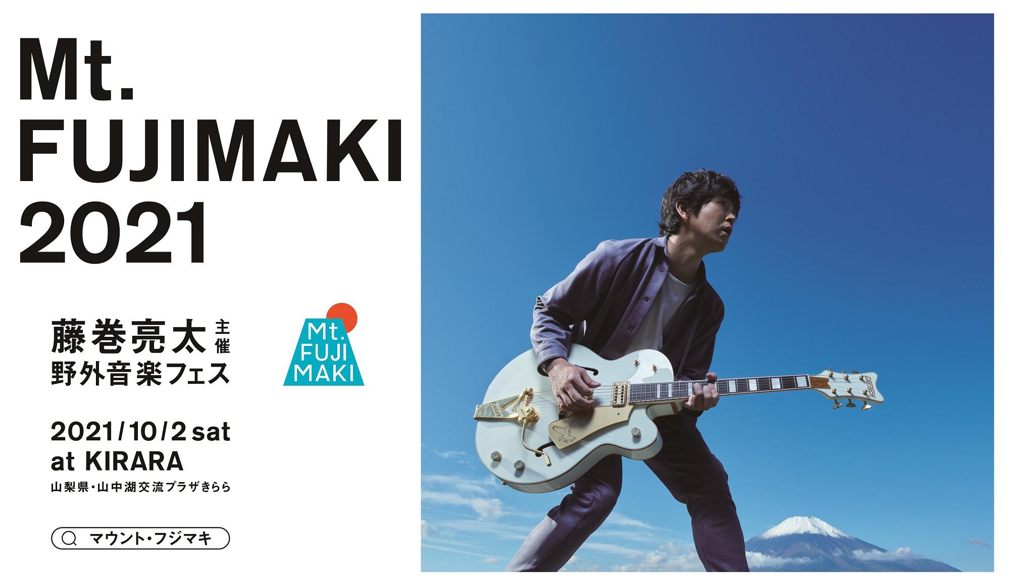 『Mt.FUJIMAKI 2021』
