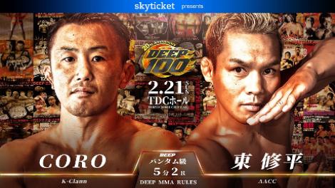 CORO(K-Clann) VS東修平(AACC)