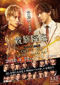 映画『貴族降臨』コラボカフェ&ポップアップショップがオープンへ 東京スカイツリータウンにて