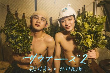 磯村勇⽃と北村匠海がサウナの深い魅力をアピール 『サウナーーーズ2』3月よりWOWOWで放送決定