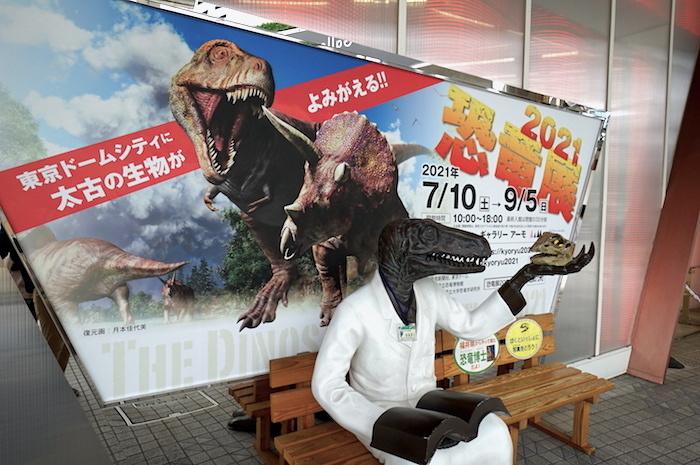 会場外にある、恐竜博士と写真が撮れるフォトスポット