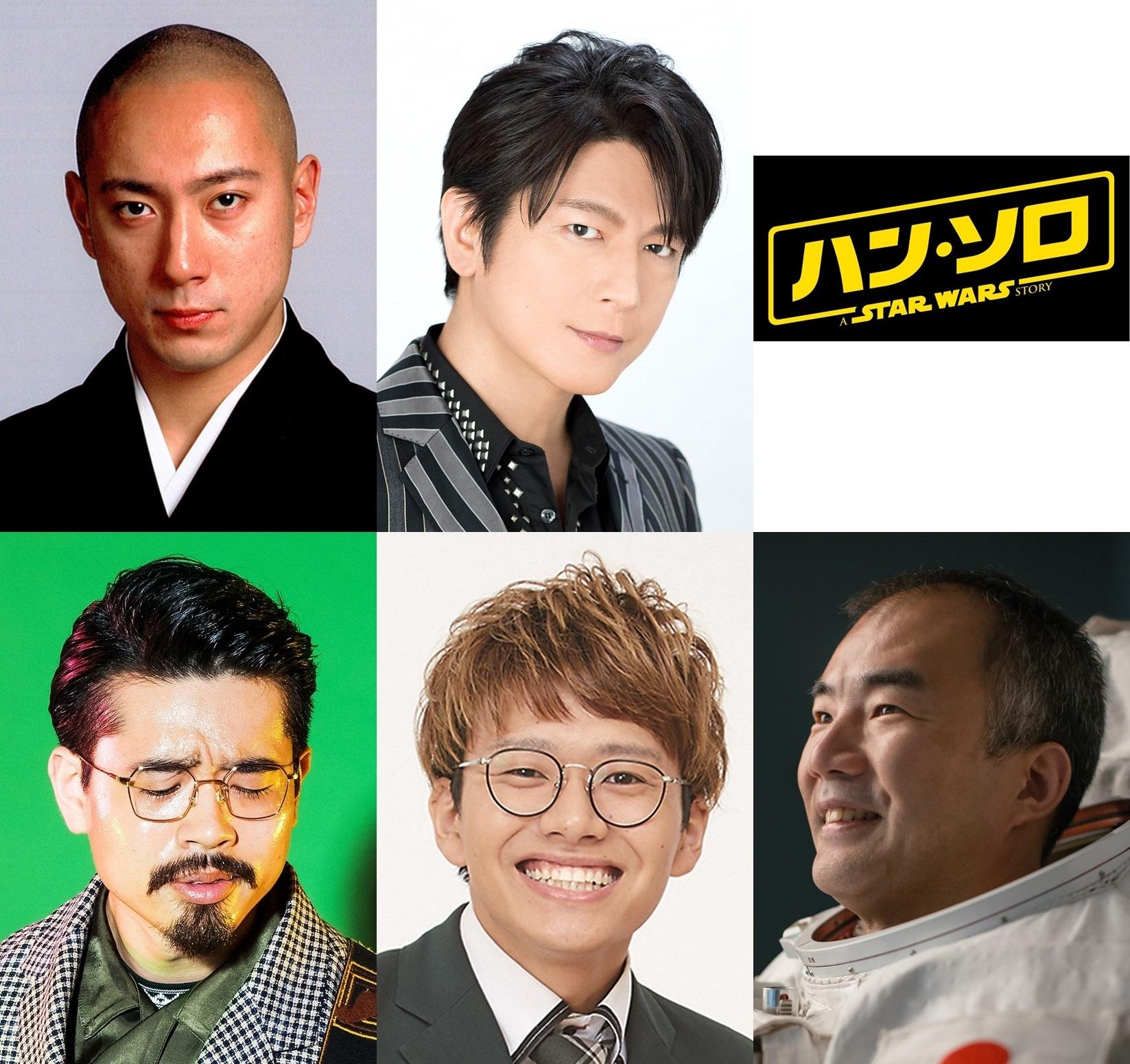 左上から時計周りに、市川海老蔵、及川光博、野口総一氏、亜生(ミキ)、ハマ・オカモト(OKAMOTO'S)