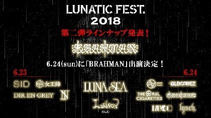 LUNA SEA主宰『LUNATIC FEST. 2018』にBRAHMAN降臨