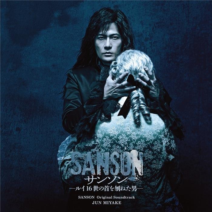 『サンソン-ルイ16世の首を刎ねた男-』オリジナル・サウンドトラック