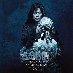 稲垣吾郎主演の舞台『サンソン-ルイ16世の首を刎ねた男-』 三宅純全曲書き下ろしの、オリジナル・サウンドトラックの発売が決定