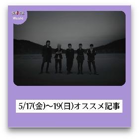 【週末のニュースを振り返り】5/17(金)~19(日)オススメ音楽記事