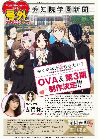 TVアニメ『かぐや様は告らせたい』第3期の制作&OVAの発売が決定 古川慎・小原好美・古賀葵ら出演のスペシャルイベントで発表