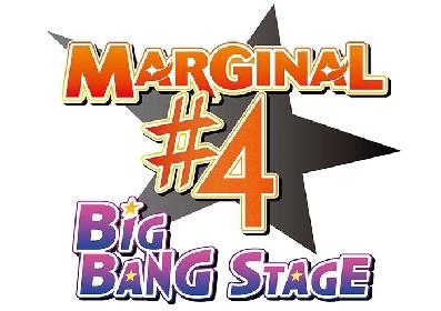 西銘駿、SHIN、大見洋太、輝山立がMARGINAL#4に 舞台『MARGINAL#4』BIG BANG STAGEの出演者が決定