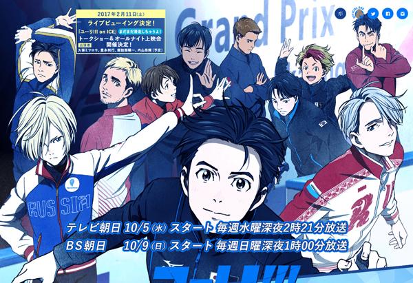 『ユーリ!!! on ICE』公式サイトより ©はせつ町民会/ユーリ!!! on ICE 製作委員会