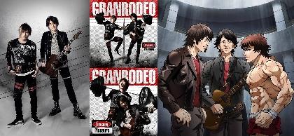 GRANRODEO、10月発売シングル『Treasure Pleasure』のアートワーク&アーティストビジュアルを公開