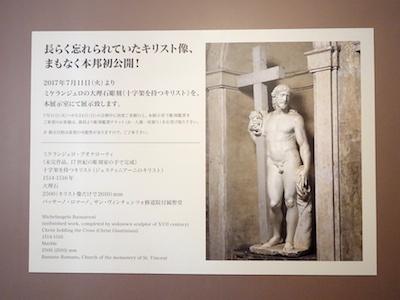 ミケランジェロ・ブオナローティ(未完成品、17世紀の彫刻家の手で完成)《十字架を持つキリスト(ジュスティニアーニのキリスト)》 1514〜1516年頃 サン・ヴィンチェンツォ修道院付属聖堂