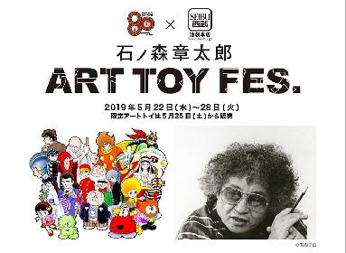 生誕80周年記念、「石ノ森章太郎ART TOY FES.」を西武池袋本店で開催、コラボ商品や限定アイテムも