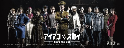 """ヒトラーにプーチン、ローマ法王まで""""第三帝国""""メンバーが集結 映画『アイアン・スカイ/第三帝国の逆襲』スペシャルビジュアルを公開"""