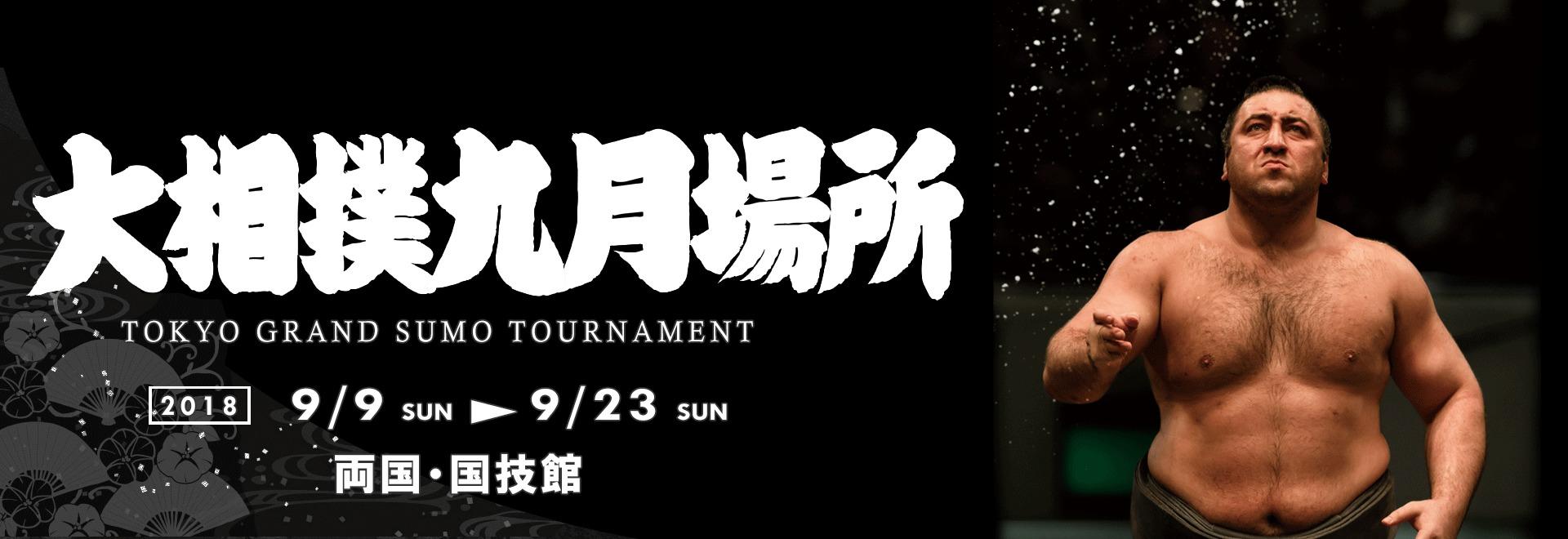 9月9日(日)から両国国技館(東京都)で大相撲九月場所が開催される