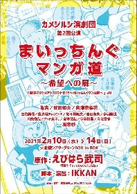 『まいっちんぐマチコ先生』の作者・えびはら武司の自伝的作品を舞台化した、『まいっちんぐマンガ道〜希望への扉』を上演