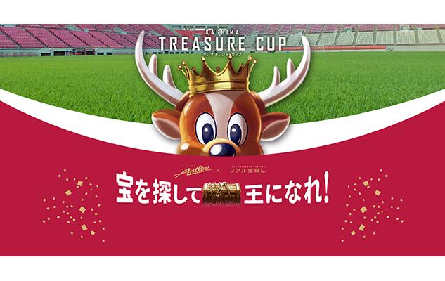 もっとも多くの宝を集めた参加者には、「初代カシマトレジャーキング」の称号と、「カシマサッカースタジアム1日利用権」が与えられる
