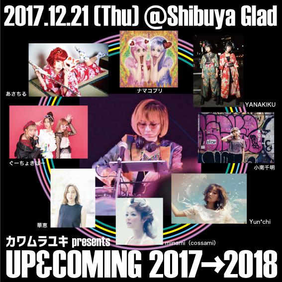 カワムラユキ presents『Up & Coming 2017→2018』