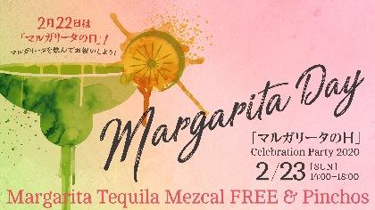 「マルガリータの日」記念イベントを小石川テラスで開催決定!各ブランドが提供するオリジナルマルガリータが飲み放題