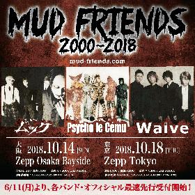 MUCC、Psycho le Cému、Waiveによる3マンイベント、10月に大阪・東京で開催決定