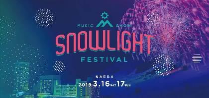 雪山音楽フェスティバル『Snow Light Festival'19』第2弾出演アーティストを4組発表