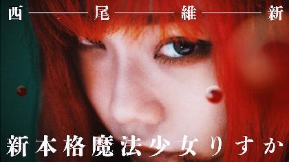 SHE'Sの楽曲「Unforgive」が、西尾維新『新本格魔法少女りすか』PVに起用