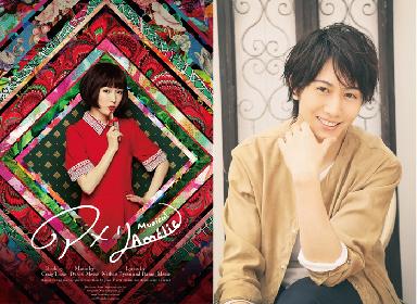ミュージカル『アメリ』渡辺麻友が演じるアメリの相手役は若手実力派、太田基裕