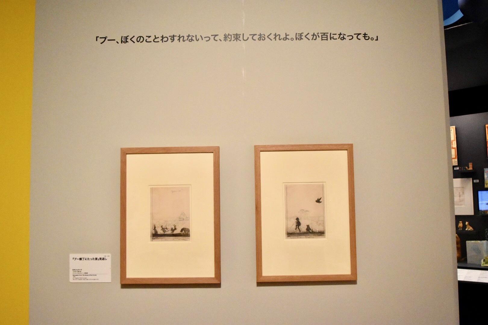 E.H.シェパード 『プー横丁にたった家』見返し 1928年 ヴィクトリア・アンド・アルバート博物館所蔵