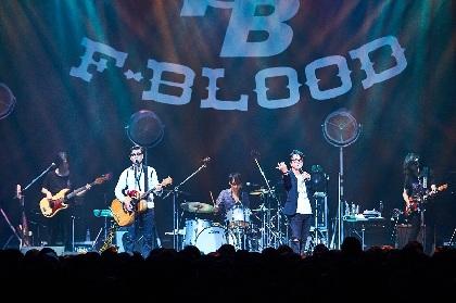 F-BLOOD 久々ツアー初日に魅せた兄弟ならではの深い絆とプロフェッショナルなステージ