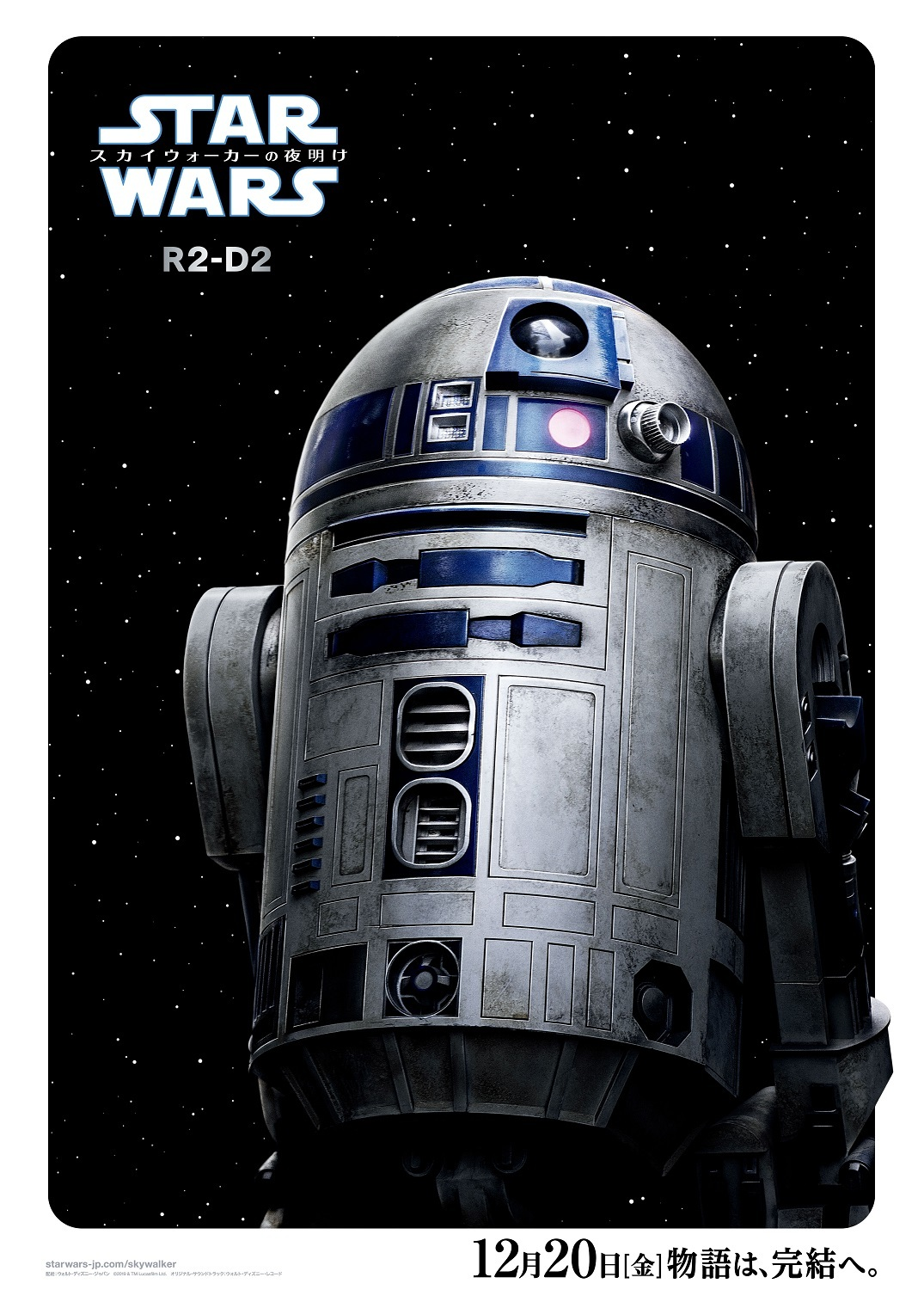 R2-D2 (C)2019 Lucasfilm Ltd. All Rights Reserved.
