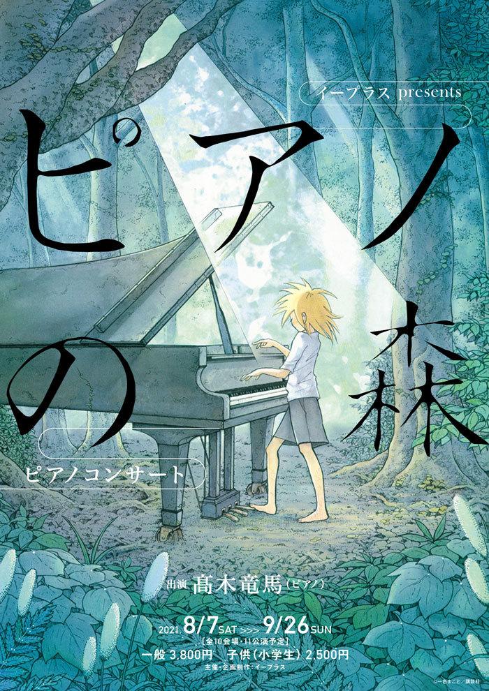 イープラス presents 『ピアノの森』ピアノコンサート