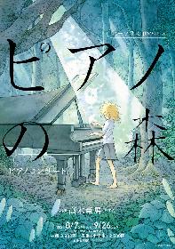『ピアノの森』名シーンが蘇る! 髙木竜馬出演でイープラス presents 『ピアノの森』ピアノコンサート開催が決定