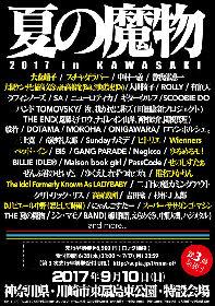 「夏の魔物2017」第3弾で大森靖子、スチャ、Wienners、ベッド・インら追加