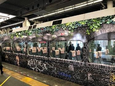 L'Arc〜en 〜CielのHYDEが南海電鉄、和歌山市とコラボレーション、特急「HYDE サザン」運行開始、コメントも到着