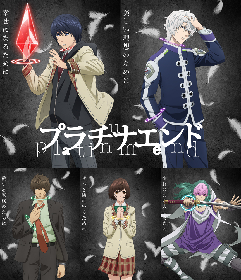TVアニメ『プラチナエンド』OPテーマはBAND-MAID、EDテーマは宮下遊 入野自由・小倉唯・石川界人が登壇する先行上映会開催も決定