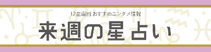 【来週の星占い】ラッキーエンタメ情報(2020年8月10日~2020年8月16日)
