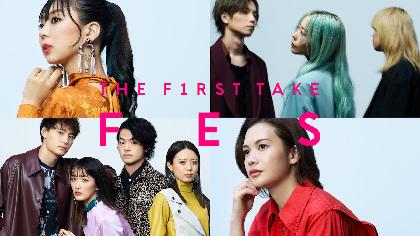 『THE FIRST TAKE FES vol.2』YUIが8年ぶりに「TOKYO」を披露 竹内アンナ、Cö shu Nie、緑黄色社会の出演も決定