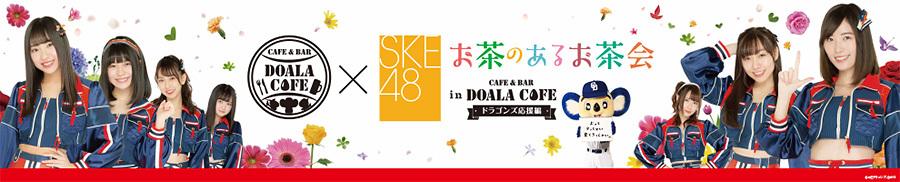 SKE48が『お茶のあるお茶会 in DOALA CAFE』を開催
